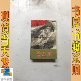 少年红色经典 :董存瑞  找红军   刘胡兰   共3本合售
