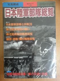 日本陆军部队总览 别册歴史読本永久保存版  16开  209页   多图  品好包邮
