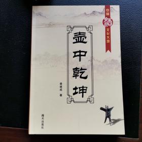中国酒文化大观:壶中乾坤