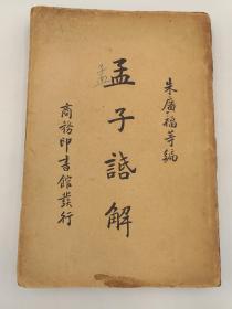 孟子话解 (1937年7月初版)