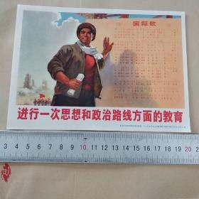 文革宣传画 进行一次思想和政治路线方面的教育
