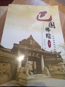 巴国佛踪 巴南区佛教遗址碑拓辑录(上)