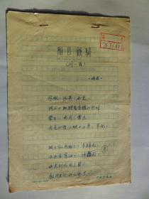 B0447著名军旅诗人峭岩1974年诗稿《阴山铁骑》(外一首)共计6页