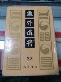 藏外道书 32(神仙通鉴 神佛奇踪等)16开精装本