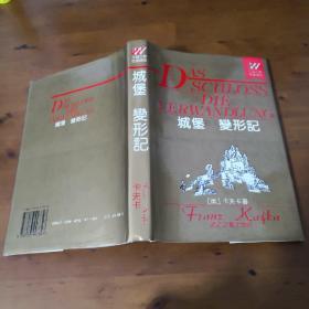 城堡 变形记(外国文学名著精品 精装豪华本)