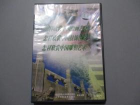 怎样欣赏中国绘画艺术、中国纹饰图案、中国雕塑艺术【VCD光盘一张】