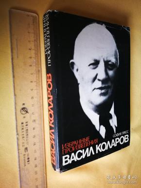 俄文原版 ВАСИЛ КОЛАРОВ ИЗБРАННЫЕ ПРОИЗВЕДЕНИЯ