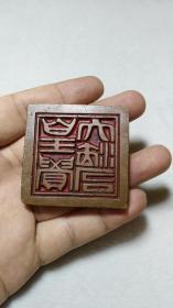收钱币收的 紫铜篆书印章 极为少见 重180多克