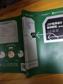 JSP程序设计案例教程(第2版)