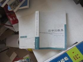 谈学论教集—中国人民大学教学改革与发展文萃
