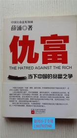 仇富:当下中国的贫富之争 薛涌 著 江苏文艺出版社 9787539933955
