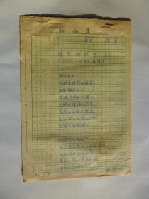 B0448著名军旅诗人峭岩1962年老诗稿《红松集》(组诗)5首共计8页