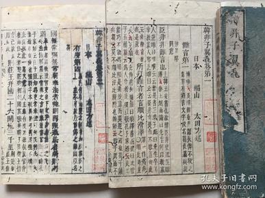 (欣赏品)嘉庆六年日本珍贵学术名著、福山 太田方《韩非子 翼毳》一套、为木活字排印20部之一、乃作者在异常艰难困苦的条件下父子四人自己补字、排版、刷印而成,之后又经作者亲自增删改动许多、此书观点广泛被中日学者所征引、近年来随着出土文献的不断增多、人们逐渐发现《翼毳》在校释上的见解被出土文献所证实、再次证明了此书的价值、日本金泽大学图书馆藏有一部被定为镇馆之宝(欣赏品不售)