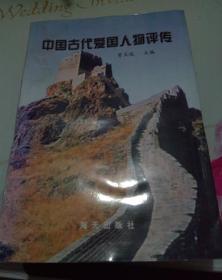 中国古代爱国人物评传