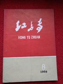 红与专(1960年第8期)