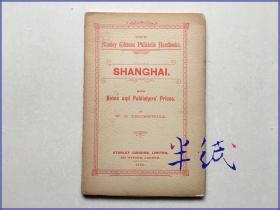Shanghai with notes and publisers prices 上海 关于中国邮票的第一本专著 1895年初版