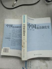 高等学校文科教材:中国政治制度史(第2版)