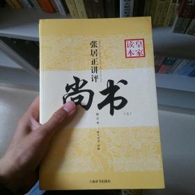 张居正讲评《尚书》皇家读本