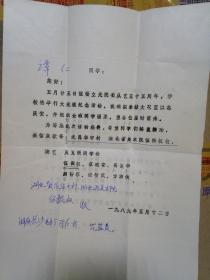 画家 伍振权 信札 附杨立光教授从艺五十五周年请柬
