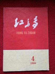 红与专(1960年第4期)
