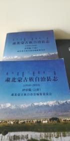 肃北蒙古族自治县志(1950-2010)(上下册)(评审稿)(甘肃省酒泉市)