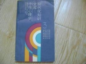 现代化知识文库:个性心理学