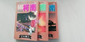 《名侦探柯南》76卷-78卷