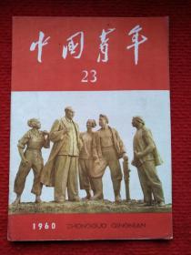 中国青年(1960年第23期)