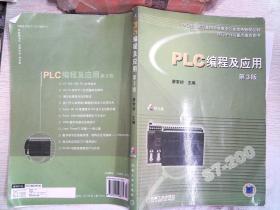 PLC编程及应用(第3版)