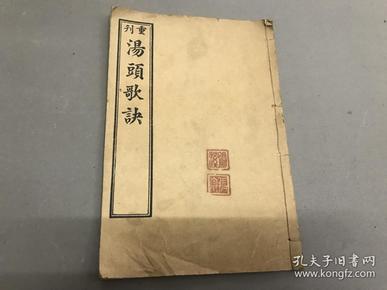 民国三年上海共和书局线装石印《重刊汤头歌诀 》好品单行本全一册!