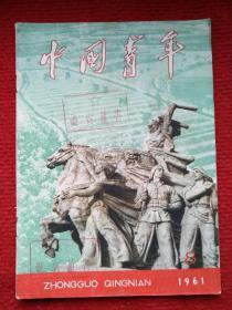 中国青年(1961年第8期)