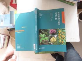 药用植物学野外实习手册 正版