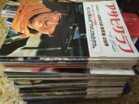 日文原版朝日画报(1979年,47本合售)