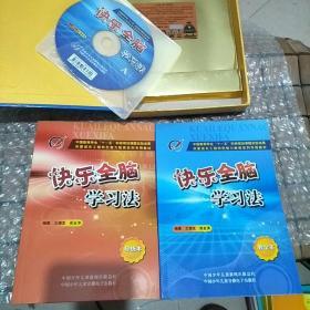 快乐全脑学习法教学本+学习法+2张光盘+1张卡