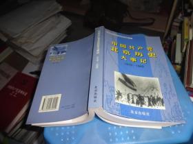 中国共产党北京历史大事记1919-1949   货号29-2