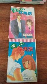 32开 卡通漫画  爱上坏男孩.2册全  私藏品好