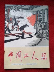 中国工人(1960年第17期)
