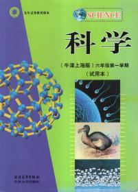 九年义务教育课本.科学(牛津上海版).六年级第一,二学期(试用图片