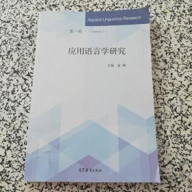 应用语言学研究(第一辑)