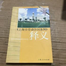 《上海市劳动合同条例》释义