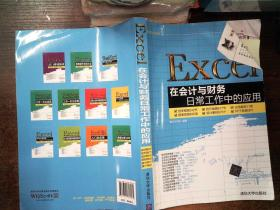 Excel在会计与财务日常工作中的应用
