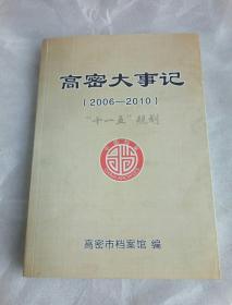 高密大事记  2006-2010
