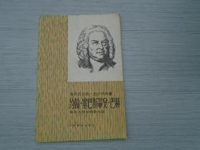 约翰·塞巴斯蒂安·巴赫:音乐大师和他的作品(大32开平装本,原版正版老书。详见书影)