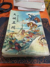民国版----《大破孟州》历史长篇说部、绣像版、广益书局