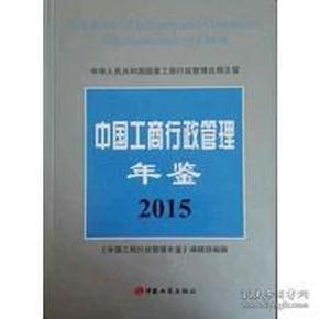 中国工商行政管理年鉴2015(未拆封)全新整箱