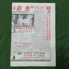 《钓鱼?体育时报月末金版》(1995年5月)由《体育时报》编辑出版,八开八版。
