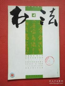 书法2011.4徐渭小草《千字文》卷  徐渭书学理论阐要  古代书论中的,情,范释