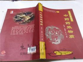 中药药效物质 主编 杨义芳 杨扬震 潇伟 上海科学技术出版社 2012年4月 16开平装