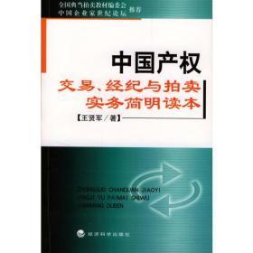 中国产权交易、经纪与拍卖实务简明读本