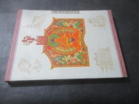 中国民俗文化丛书  寺庙
